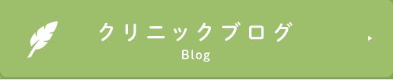 クリニックブログ Blog