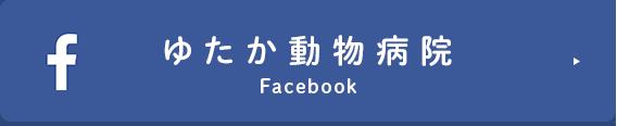 ゆたか動物病院 Facebook