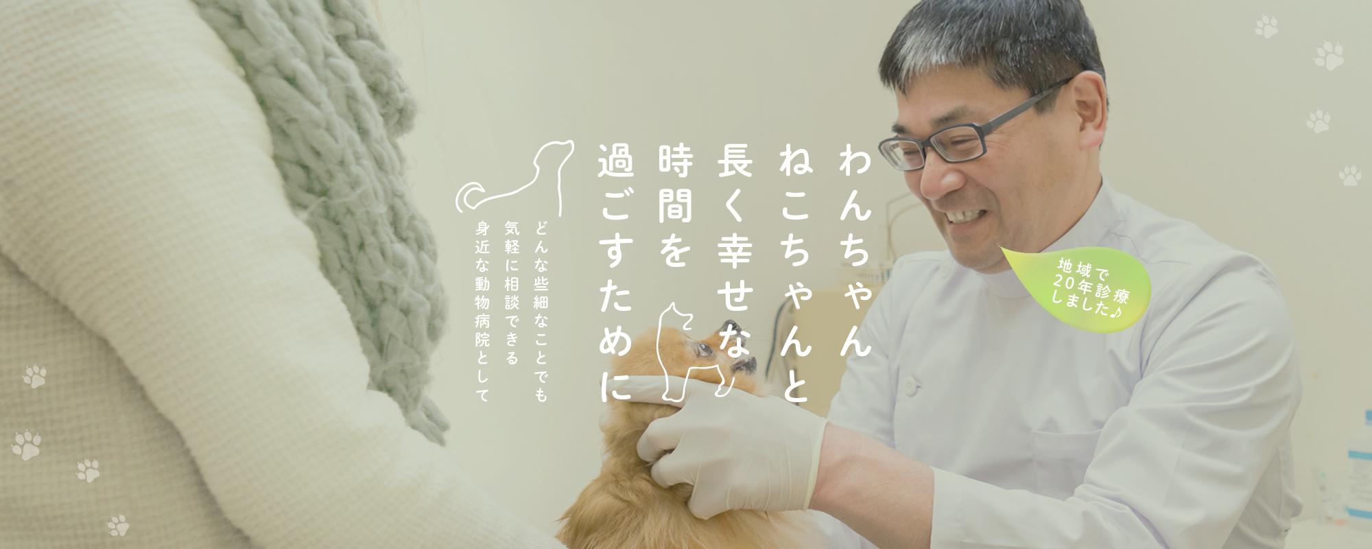 わんちゃん ねこちゃんと 長く幸せな時間を過ごすために どんな些細なことでも気軽に相談できる身近な動物病院として 地域で20年診療しました♪